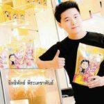 Itthipat Peeradechapan triệu phú trẻ nhất Thái Lan